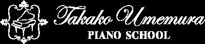 梅村崇子ピアノ教室